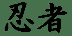 585px-Ninja-kanji.svg